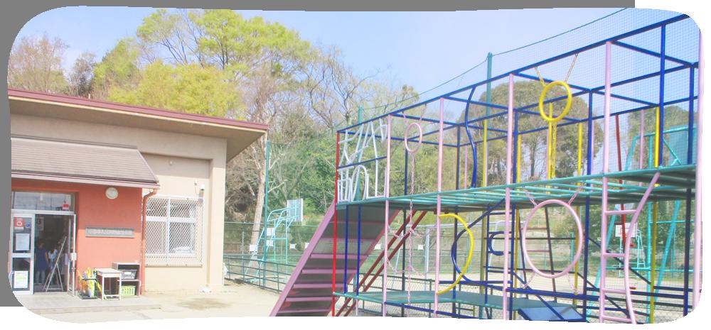 大宮西野山児童館