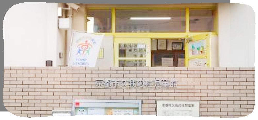 久我の杜児童館