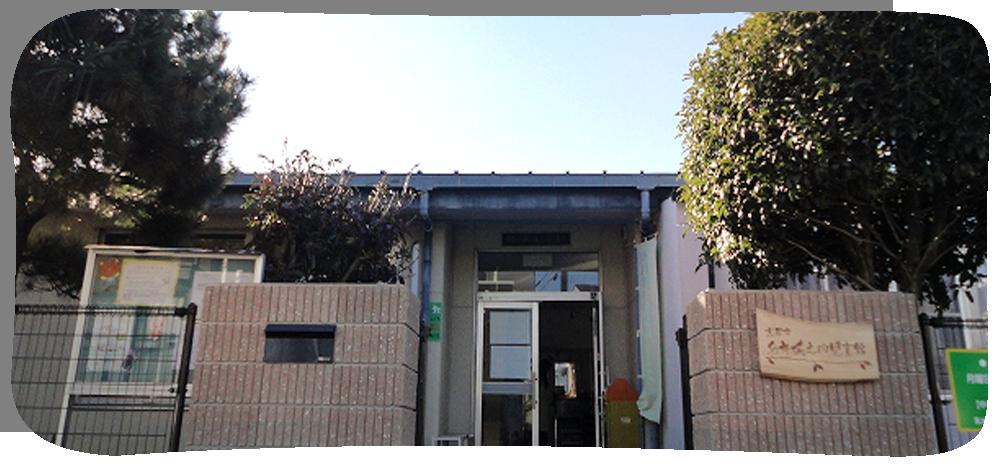 納所城之内児童館